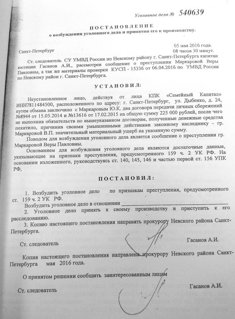 05 мая 2016 Постановление о возбужден уголовного дела