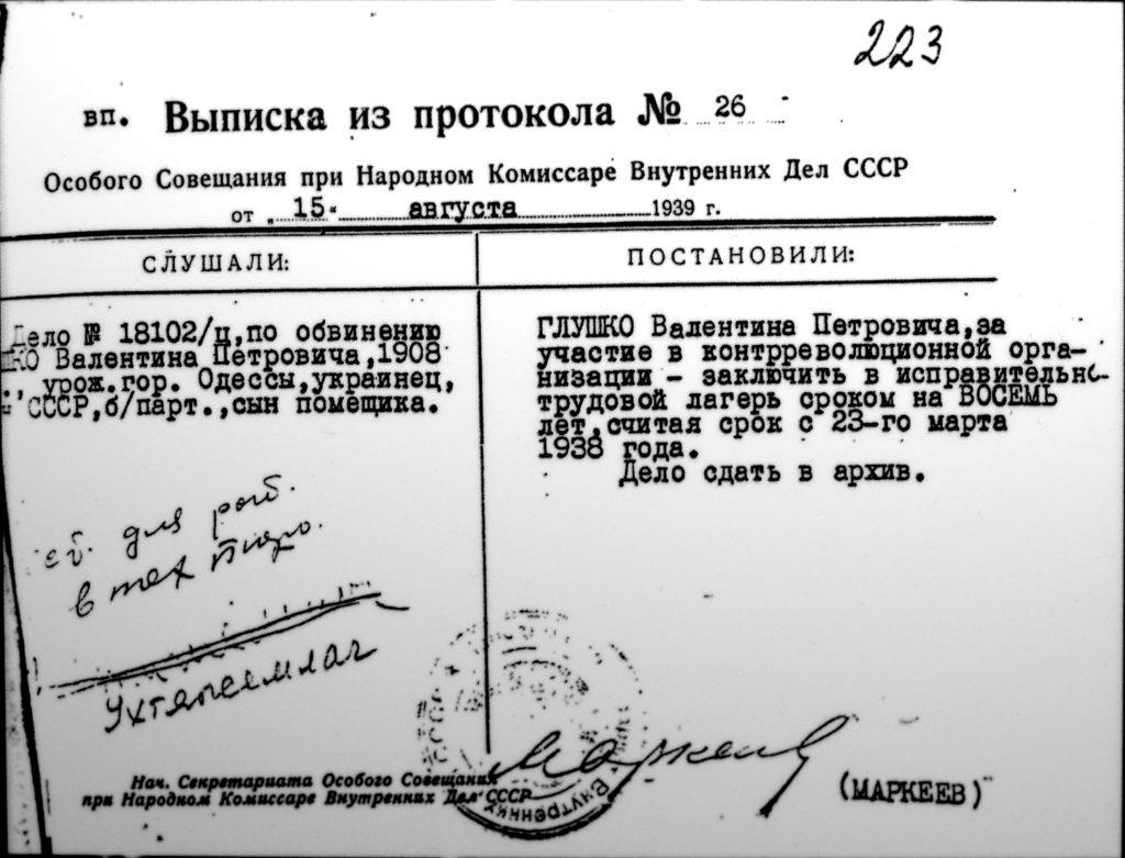 Приговор 1938 года