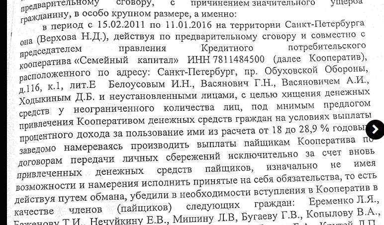 Фрагмент постановления о привлечении в качестве обвиняемого Натальи Верховой