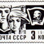 Почтовая марка СССР, 1966