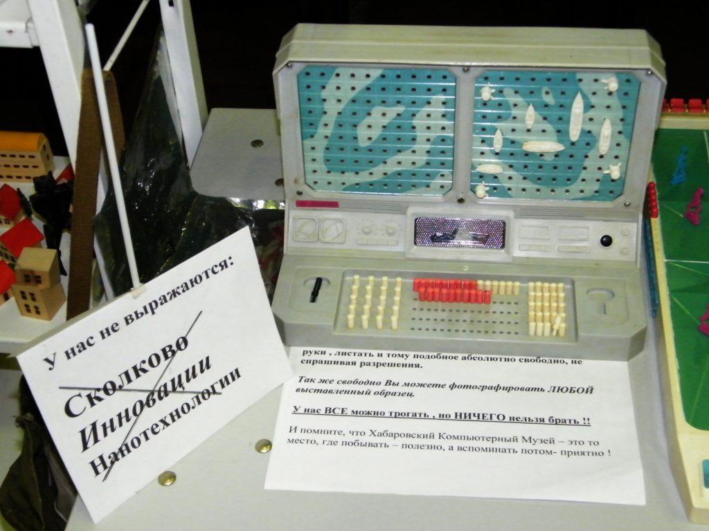 Настольная игра Морской бой. СССР, 1980-е