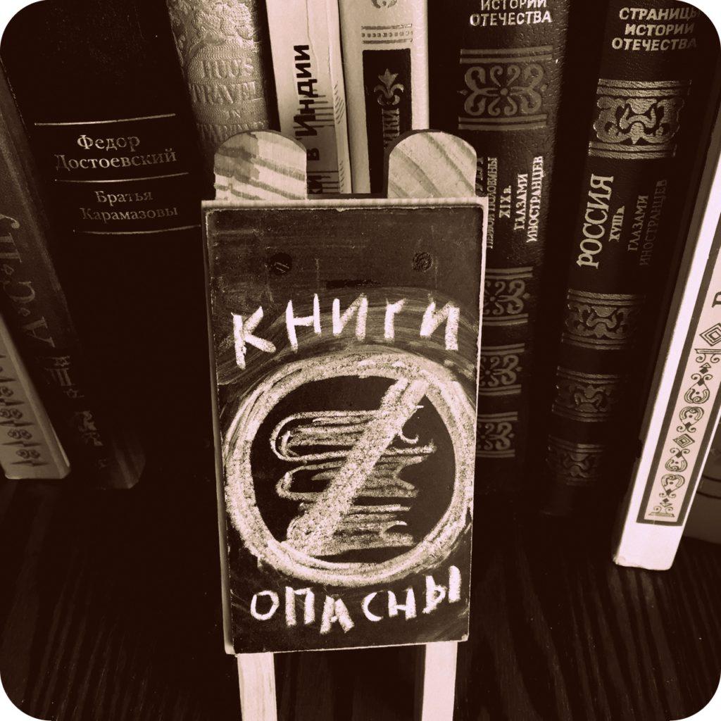 книги опасны