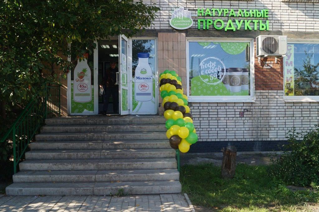 "Магазин кооператива ""Семейный капитал"""