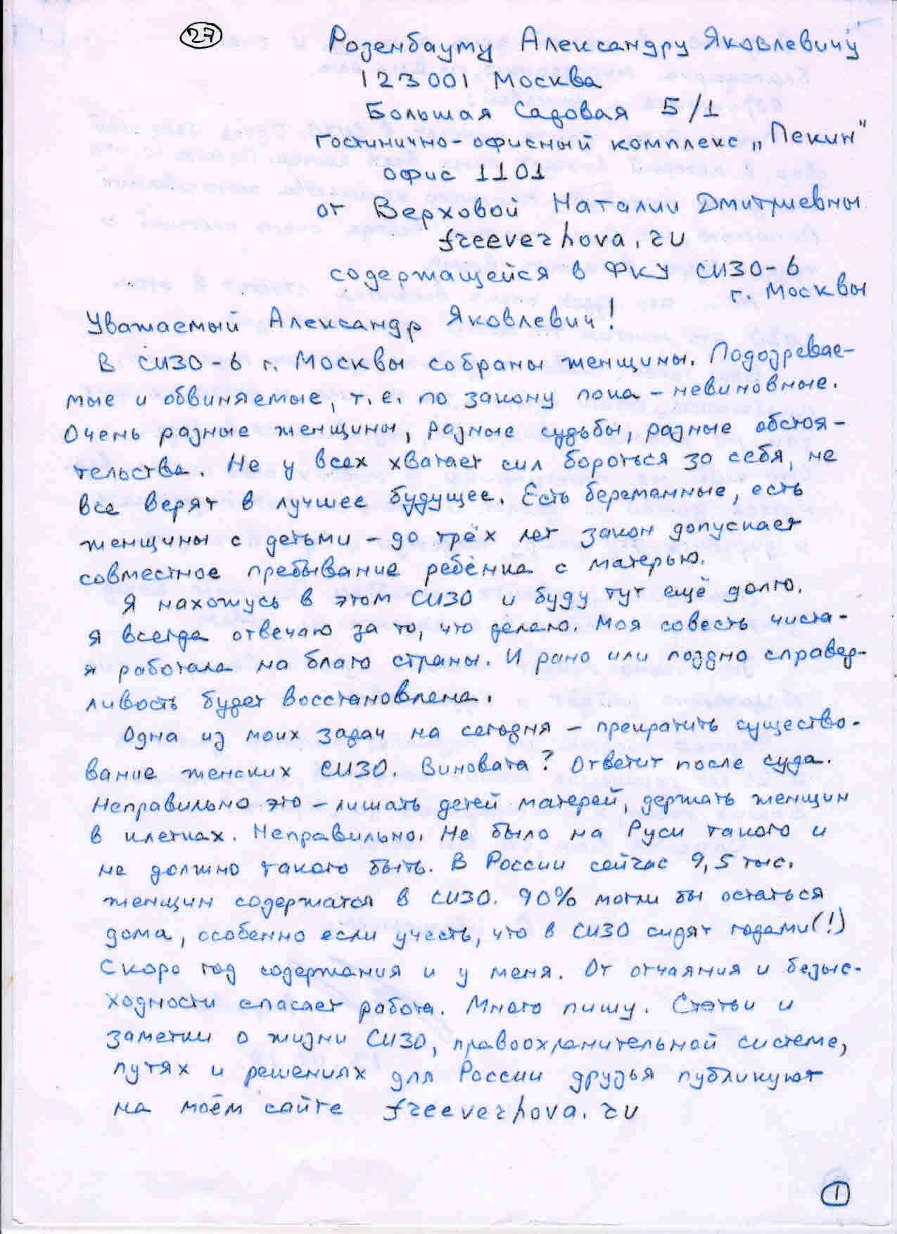 Письмо Розенбауму из СИЗО6 - стр.1