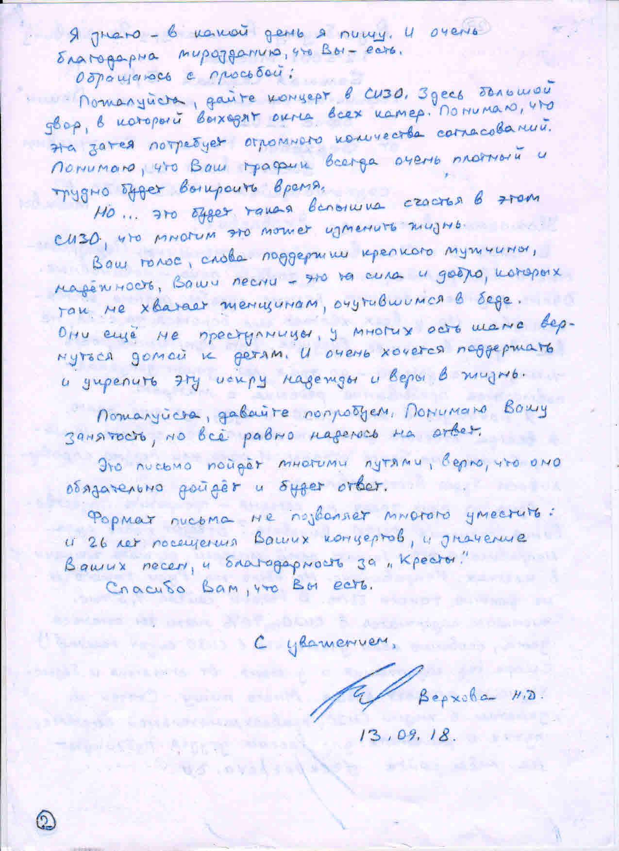 Письмо Розенбауму из СИЗО6 - стр.2
