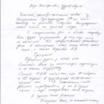 Голодовка Игоря Белоусова, Семейный капитал