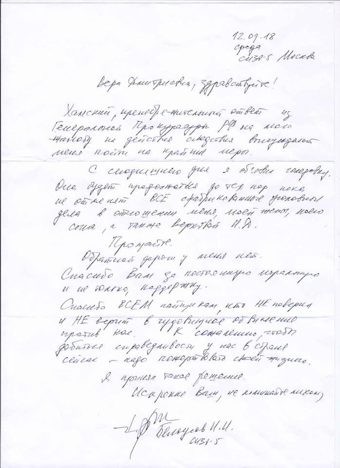 Крайние меры — голодовка. Письмо Игоря Белоусова