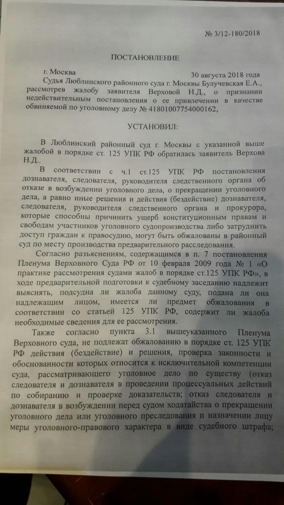 Ответ на жалоба в Люблинский районный суд Москвы - стр. 1