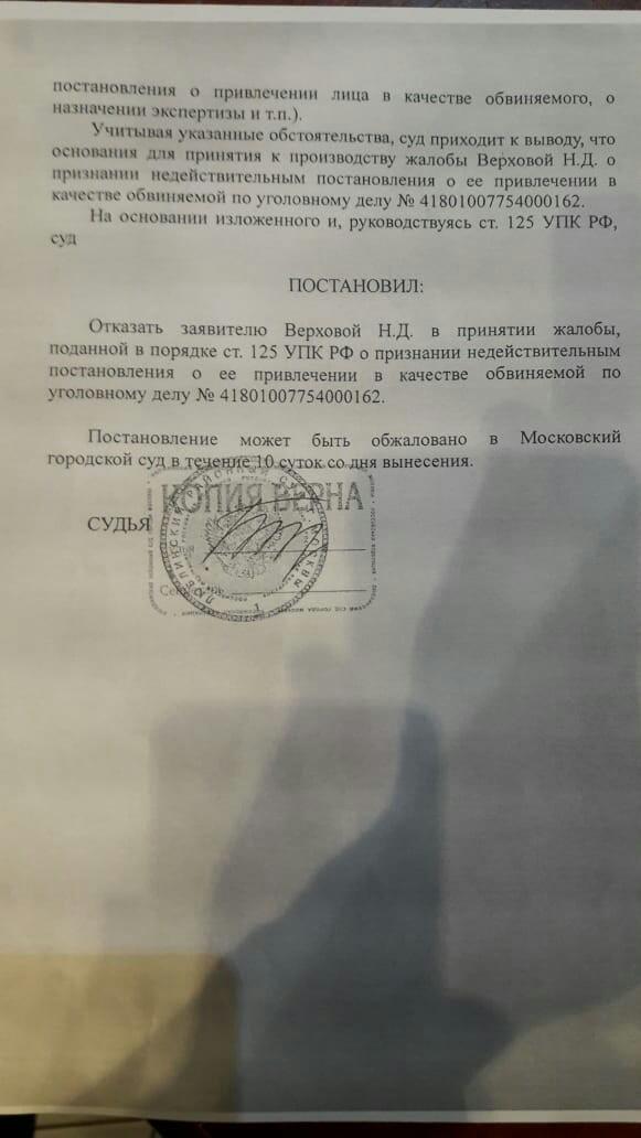 Ответ на жалоба в Люблинский районный суд Москвы - стр. 2