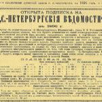 Реклама газеты Санкт-Петербургские ведомости, 1896