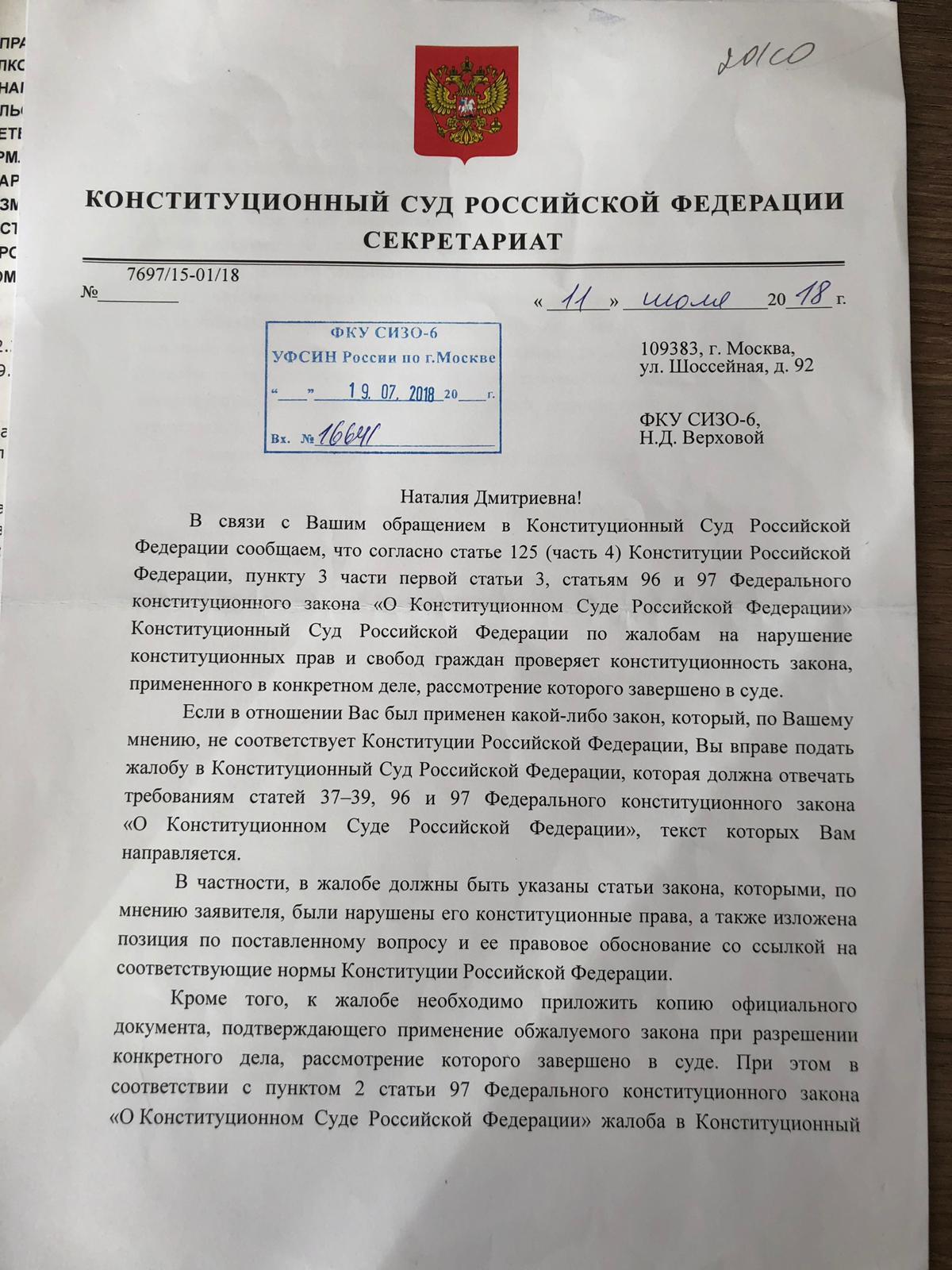 Ответ на жалобу в Конституционный суд - 1