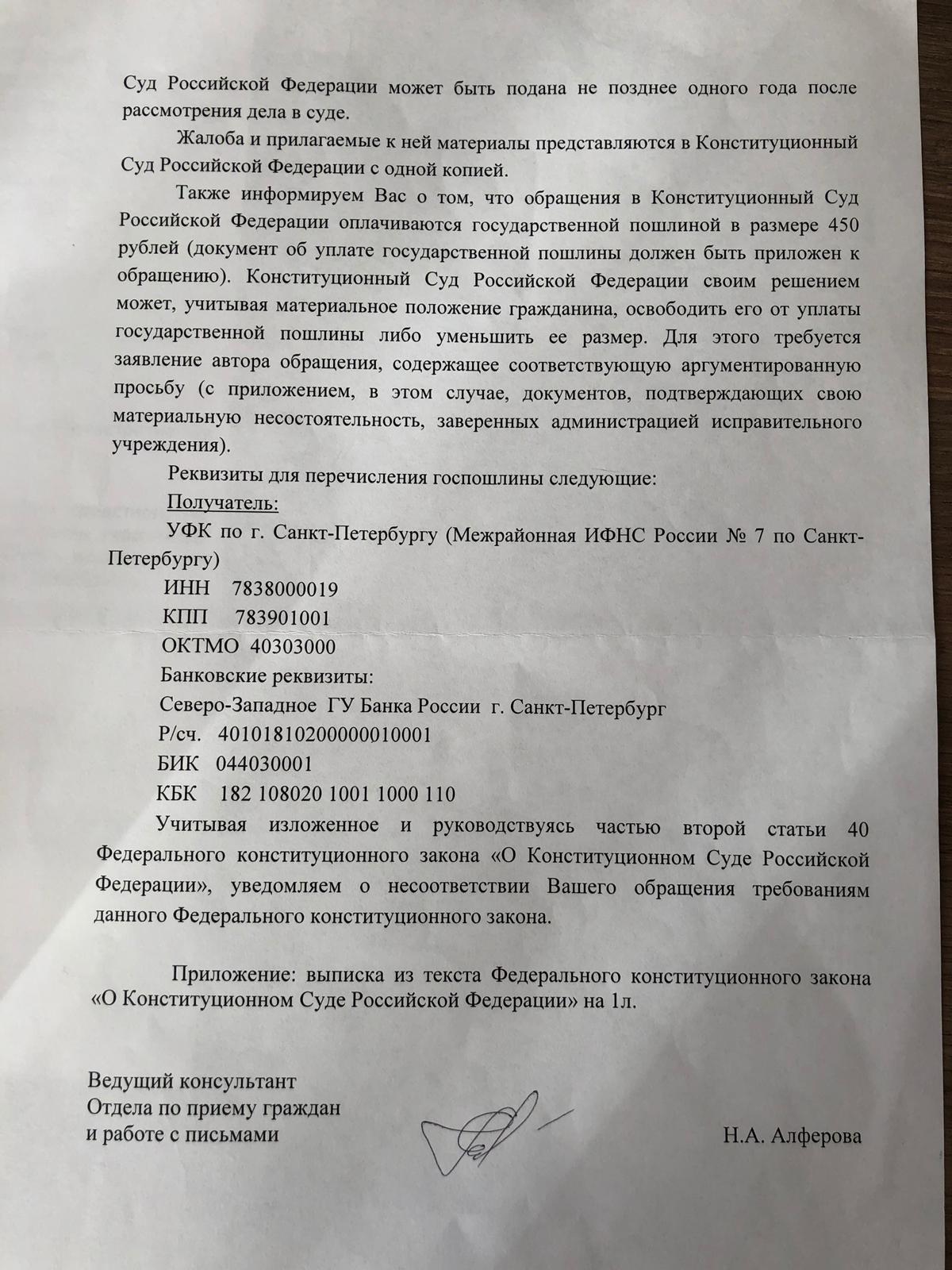 Ответ на жалобу в Конституционный суд - 2