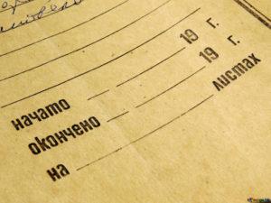 Папка с Уголовным Делом