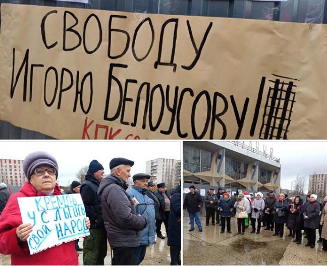 Пайщики на митинге, г. Удомля Тверской области.