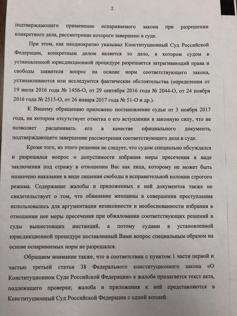 Ответ на обращение в Конституционный суд по 108 статье - 2