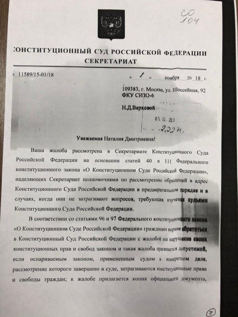 Ответ на обращение в Конституционный суд по 108 статье - 1