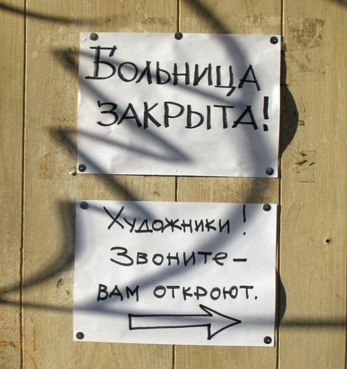 Добро пожаловать или посторонним вход запрещён