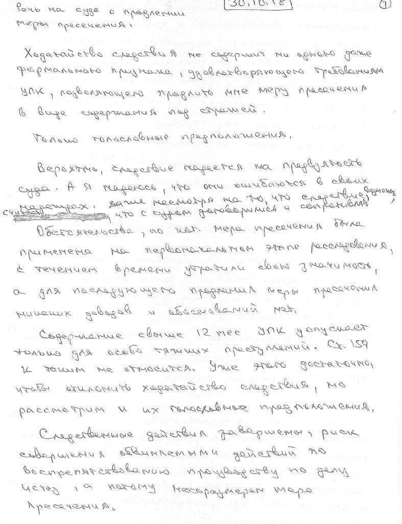 Речь Н.Верховой на суде 30.12.2018 - стр.1