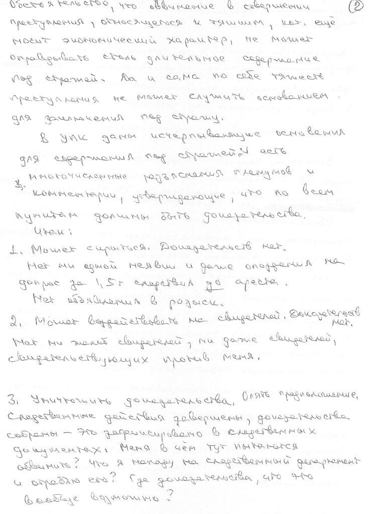 Речь Н.Верховой на суде 30.12.2018 - стр.2
