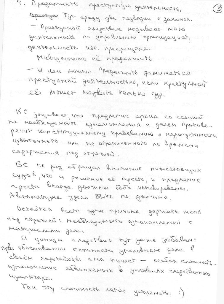 Речь Н.Верховой на суде 30.12.2018 - стр.3