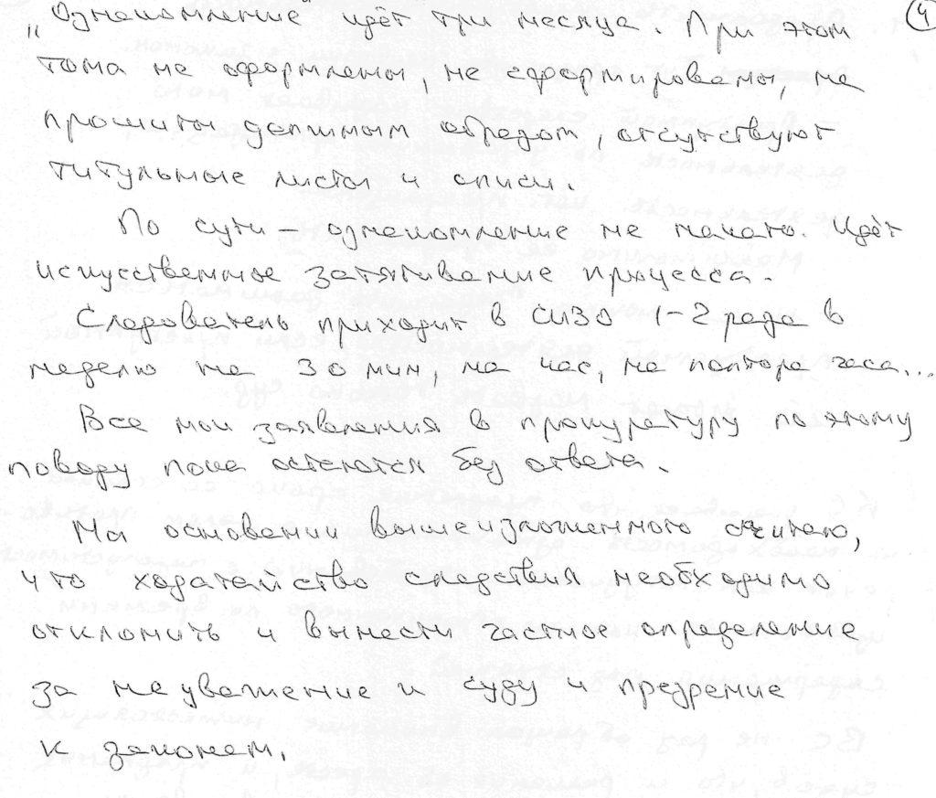 Речь Н.Верховой на суде 30.12.2018 - стр.4