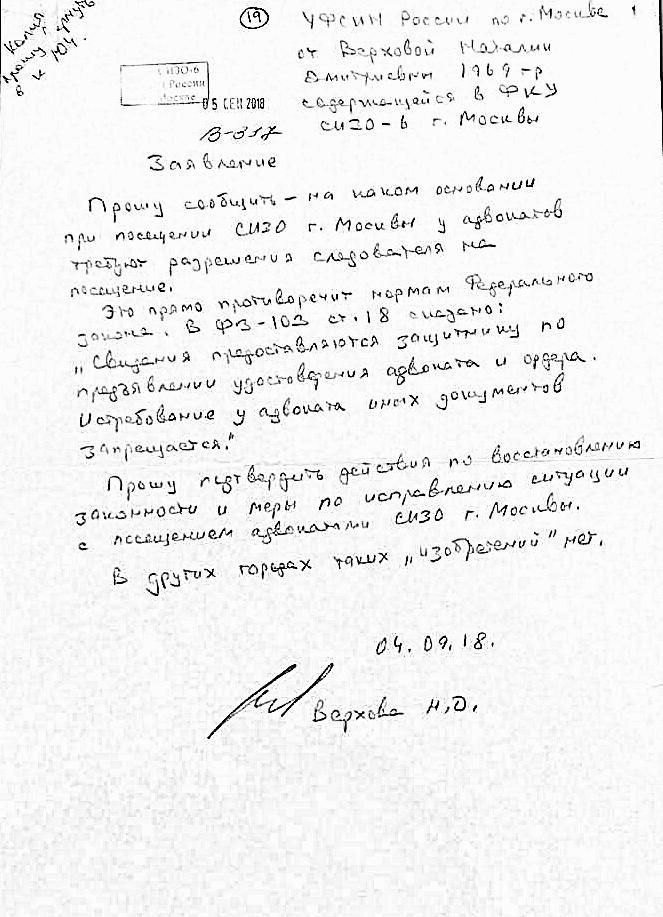 Заявление - на каком основании при посещении СИЗО Москвы у адвокатов требуют разрешение следователя