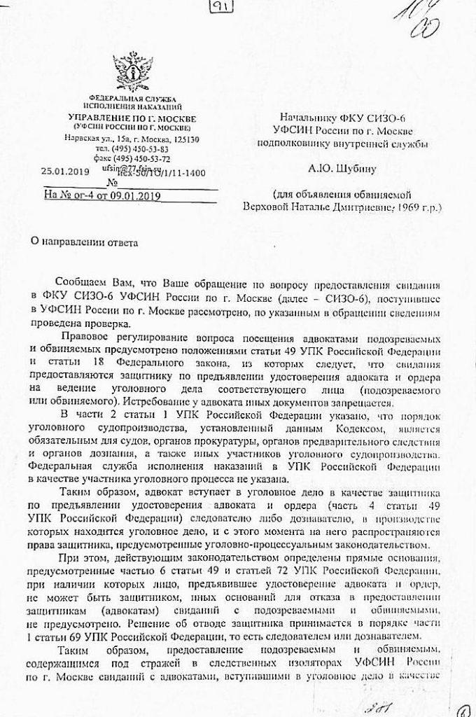 Ответ на заявление об обосновании требования разрешения следователя для посещения адвоката в СИЗО Москвы - стр. 1