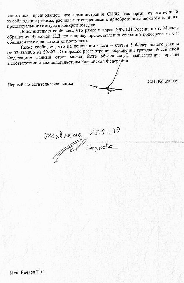 Ответ на заявление об обосновании требования разрешения следователя для посещения адвоката в СИЗО Москвы - стр. 2