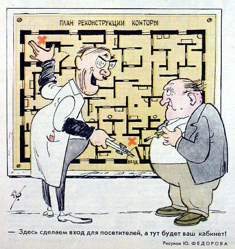 Бюрократ. Советская карикатура.
