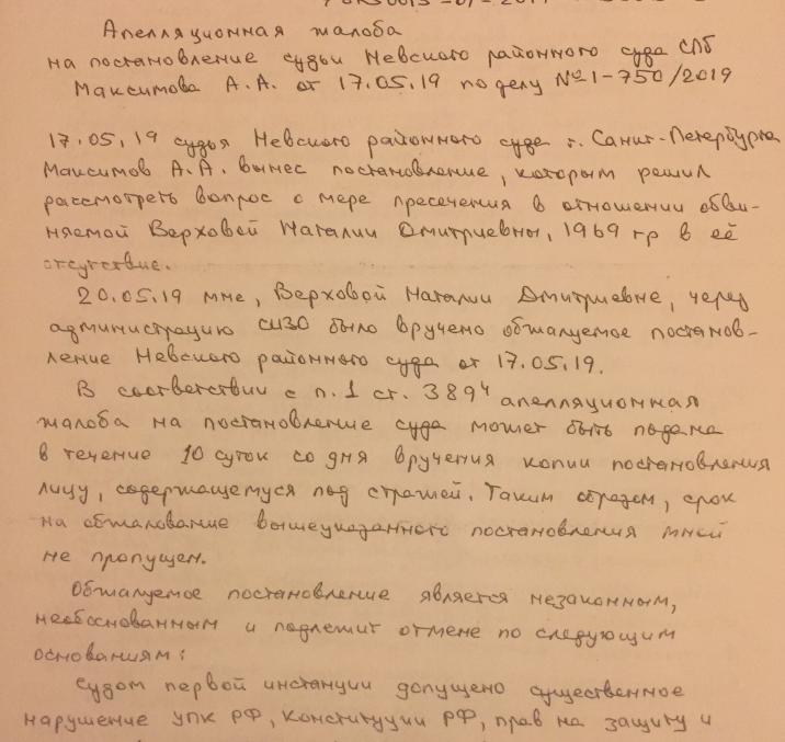 апелляционная жалоба Наталии Верховой - фрагмент