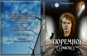 Книга Наталии Верховой. Тюремное счастье