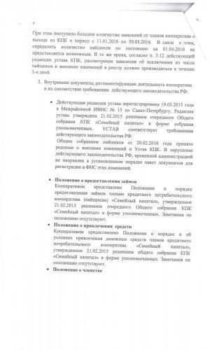 Протокол СРО 004