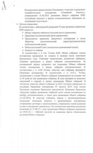 Протокол СРО 005