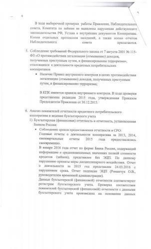 Протокол СРО 006