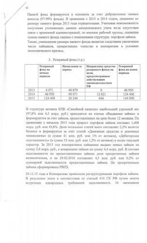 Протокол СРО 011