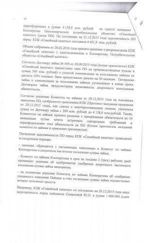 Протокол СРО 012