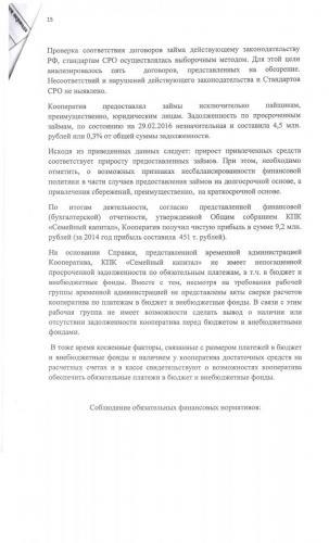Протокол СРО 015