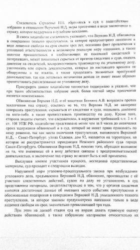 постановление об аресте НД(2)