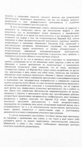постановление об аресте НД(3)