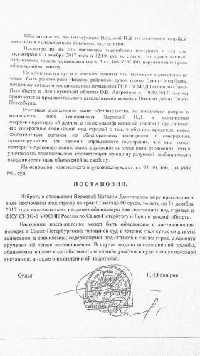 постановление об аресте НД(4)
