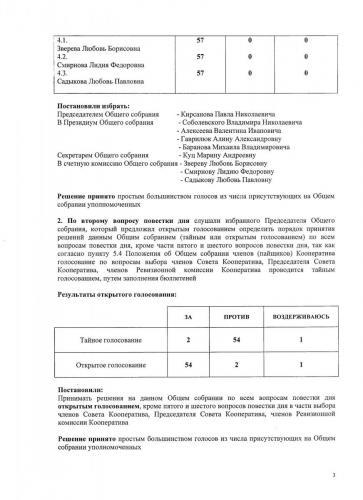 протокол-ОС-3