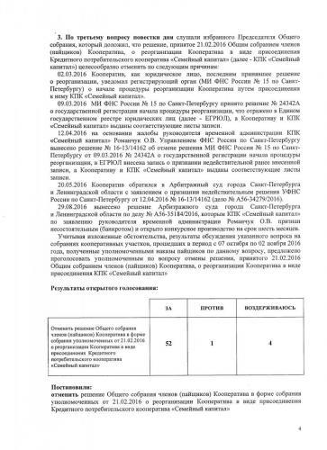 протокол-ОС-4