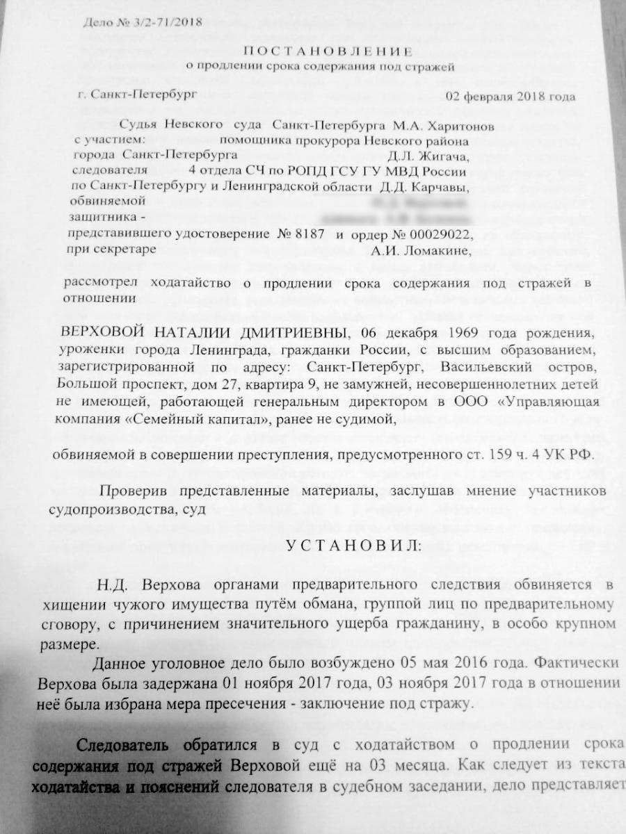 Постановление о продлении срока содержания под стражей 2 февраля 2018 - 1