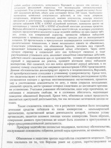 Постановление о продлении срока содержания под стражей 2 февраля 2018 - 2