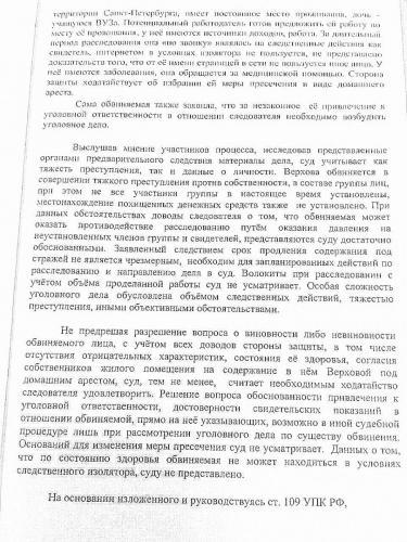 Постановление о продлении срока содержания под стражей 2 февраля 2018 - 3