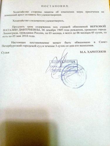 Постановление о продлении срока содержания под стражей 2 февраля 2018 - 4
